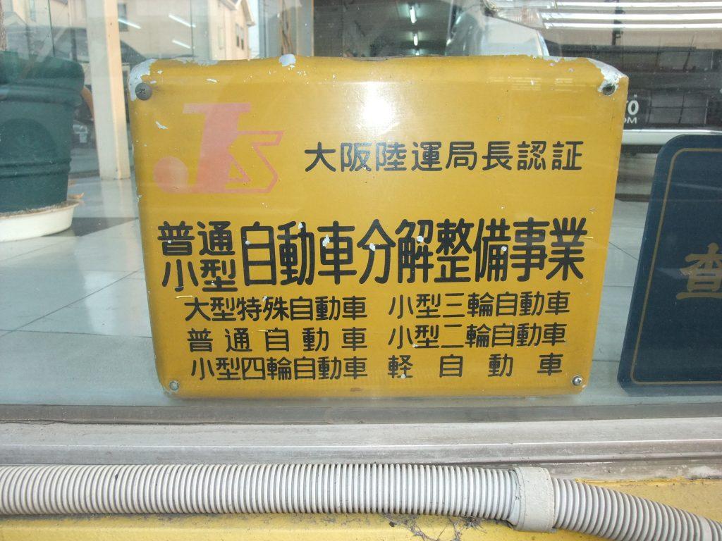 陸運局認証の工場です。安心してお任せください