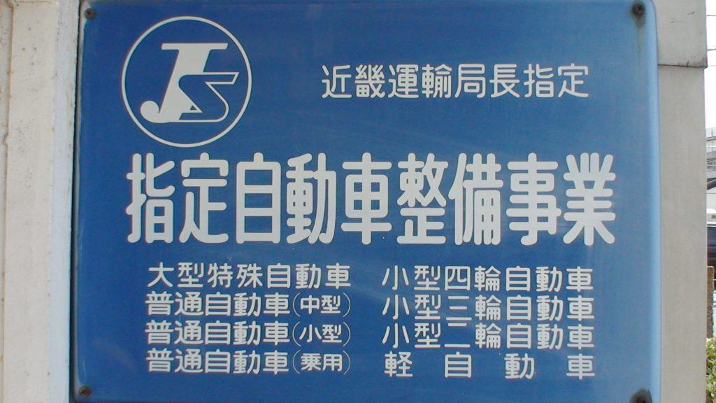 認証又は指定工場で安心の点検整備。