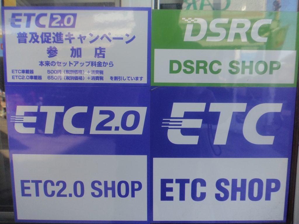 ETC/ETC2.0セットアップ店。即日セットアップ対応いたします。