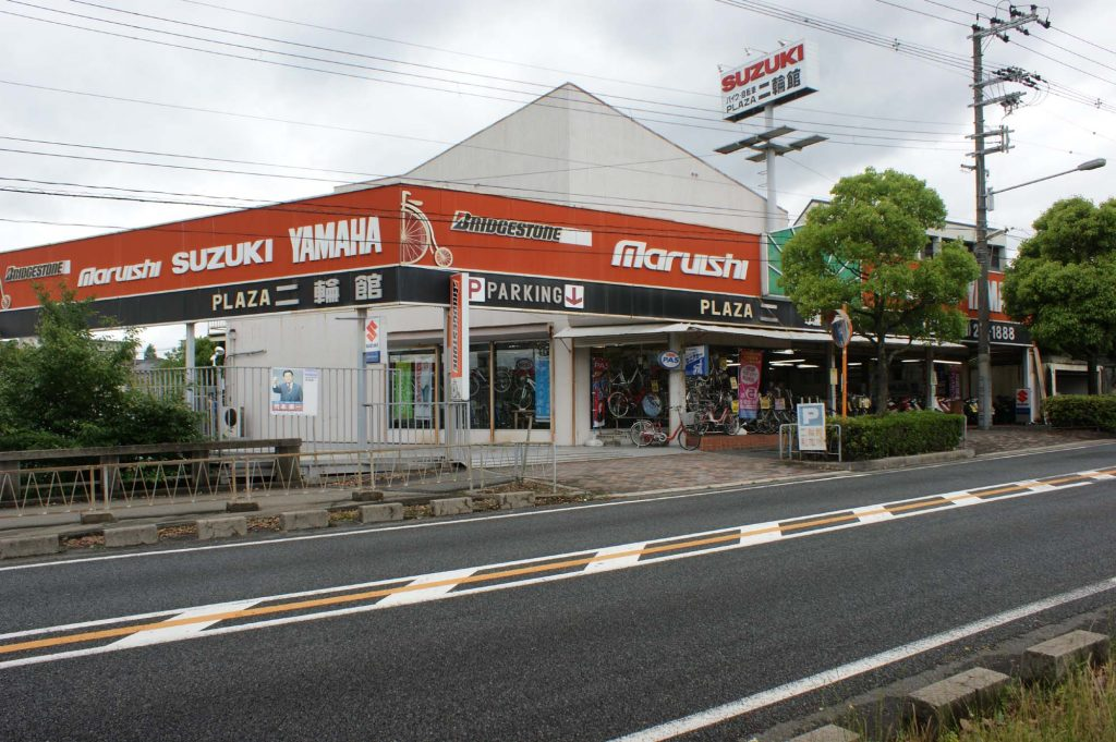 支店 プラザ二輪館 富田林市久野喜台1-1-5 TEL0721-28-1888